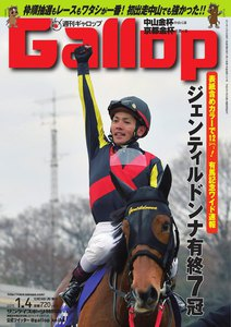週刊Gallop(ギャロップ) 1月4日号