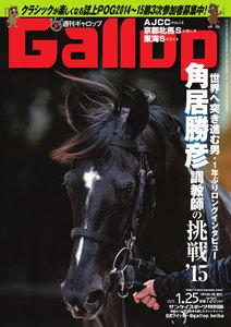 週刊Gallop(ギャロップ) 1月25日号