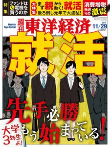 週刊東洋経済 2014年11月29日号