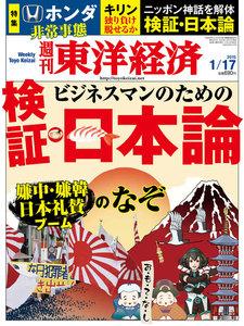 週刊東洋経済 2015年1月17日号