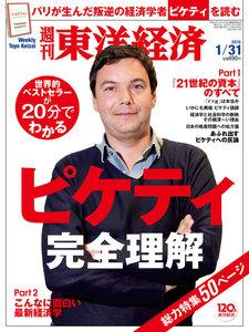 週刊東洋経済 2015年1月31日号