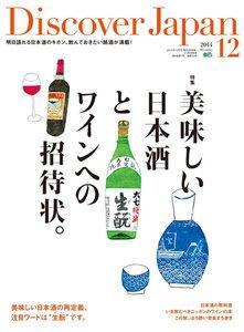 Discover Japan 2014年12月号
