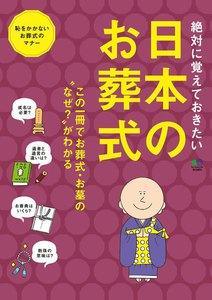 エイ出版社の実用ムック 日本のお葬式