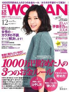 日経ウーマン 2014年12月号