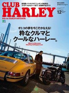 CLUB HARLEY 2014年12月号