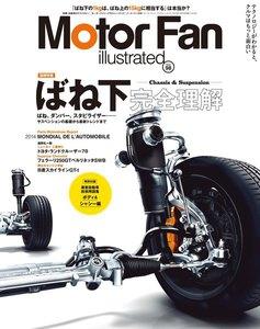 モーターファン・イラストレーテッド Vol.98