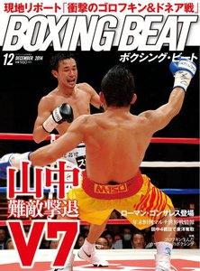 BOXING BEAT(ボクシング・ビート) 2014年12月号