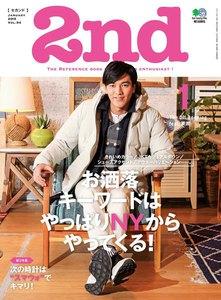 2nd 2015年1月号 Vol.94