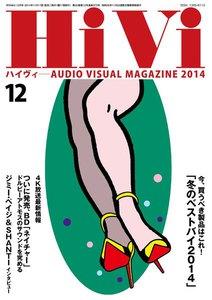 HiVi(ハイヴィ) 2014年12月号