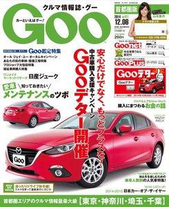 Goo 2014.12.06 スペシャル版