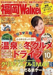FukuokaWalker福岡ウォーカー 2014 12月・2015 1月合併号