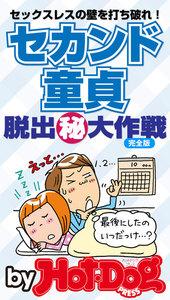 セカンド童貞 脱出(秘)大作戦 by Hot-Dog PRESS セックスレスを打ち破れ!