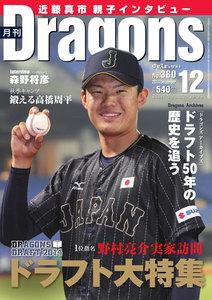 月刊 Dragons ドラゴンズ 12月号