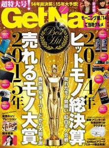 GetNavi(ゲットナビ) 2015年1月号 電子書籍版