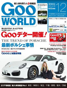 GooWORLD 2014年12月号 スペシャル版