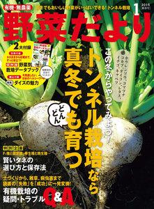 野菜だより 2015年1月号