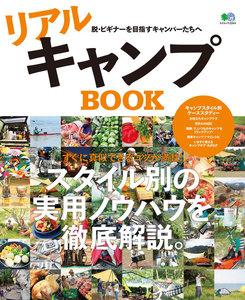エイ出版社のアウトドアムック リアルキャンプBOOK