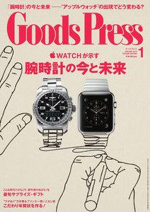 月刊GoodsPress(グッズプレス) 2015年1月号