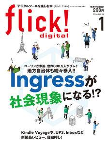 flick! 2015年1月号 電子書籍版