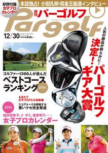 週刊パーゴルフ 2014年12月30日号 電子書籍版