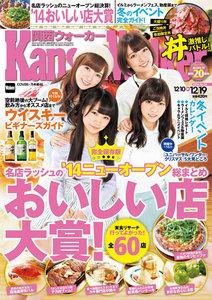 KansaiWalker関西ウォーカー 2014 No.24 電子書籍版