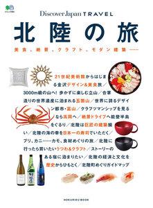 別冊Discover Japan TRAVEL 北陸の旅