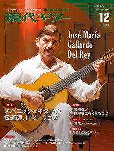 月刊現代ギター 2014年12月号 No.612