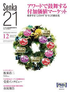 senka21 2014年12月号