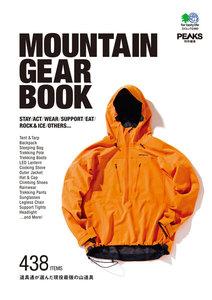 エイ出版社のアウトドアムック PEAKS特別編集 MOUNTAIN GEAR BOOK