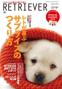 RETRIEVER(レトリーバー) 2015年1月号 Vol.78