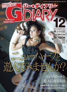 アジアGOGOマガジン G-DIARY 2013年12月号