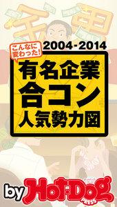 有名企業合コン人気勢力図 by Hot-Dog PRESS 直近10年、こんなに変わった!
