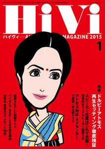 HiVi(ハイヴィ) 2015年1月号