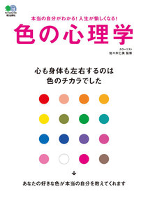 エイ出版社の実用ムック 色の心理学