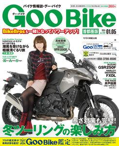 GooBike 2015年1月号 スペシャル版