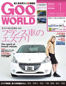 GooWORLD 2015年1月号 スペシャル版