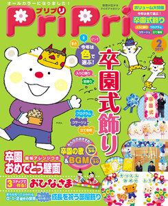 PriPri 2015年2月号 電子書籍版