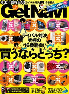 GetNavi(ゲットナビ) 2015年2月号