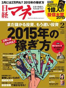 日経マネー 2015年2月号