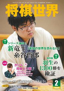 将棋世界(日本将棋連盟発行) 2015年2月号