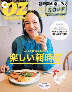 オズマガジン 2015年2月号 No.514