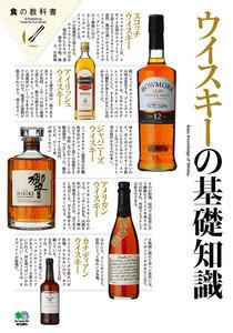 エイ出版社のグルメムック 食の教科書 「ウイスキーの基礎知識」