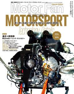 Motor Fan illustrated 特別編集 Motorsportのテクノロジー 2014-2015