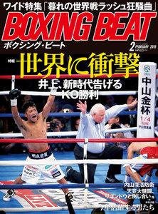 BOXING BEAT(ボクシング・ビート) 2015年2月号