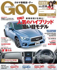 Goo 2015.02.08 スペシャル版