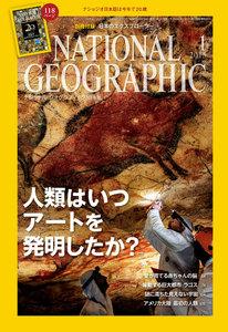 ナショナルジオグラフィック日本版 2015年1月号