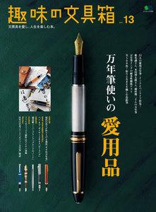 趣味の文具箱 Vol.13