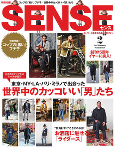 SENSE(センス) 2015年2月号