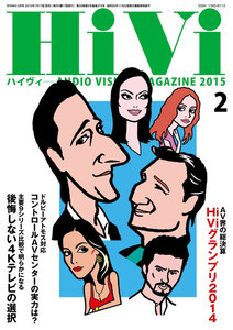 HiVi(ハイヴィ) 2015年2月号