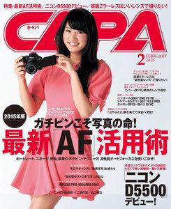 CAPA 2015年2月号